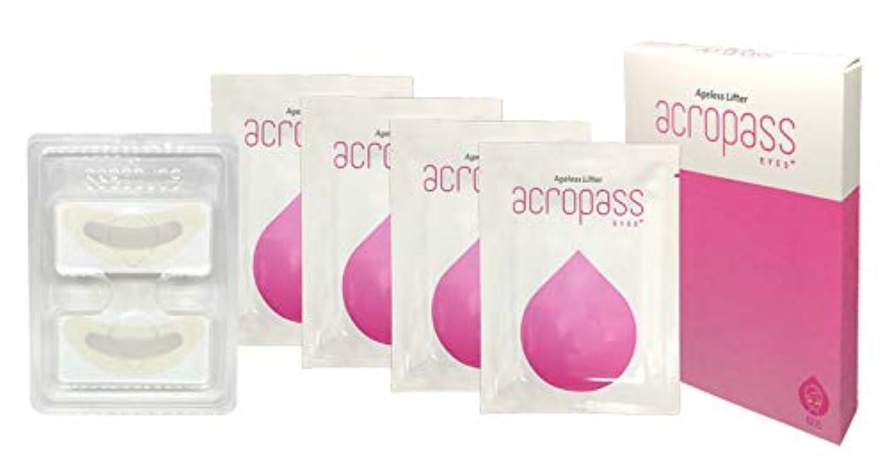 池敬な通信するアクロパス アイズプラス 目元 つや ハリ (8パッチ入り)ヒアルロン酸マイクロニードルパッチ