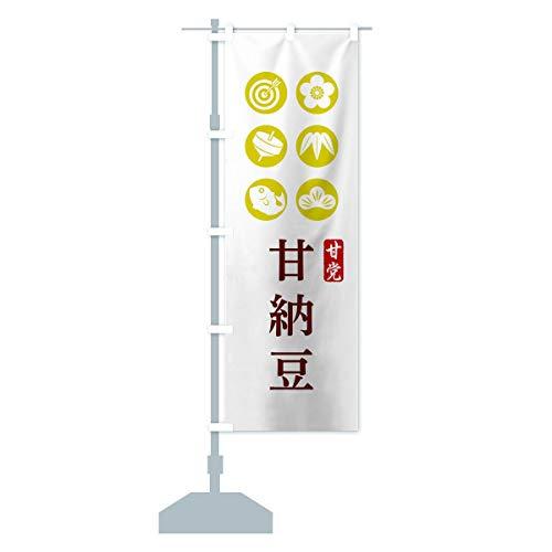 甘納豆 のぼり旗(レギュラー60x180cm 左チチ 標準)