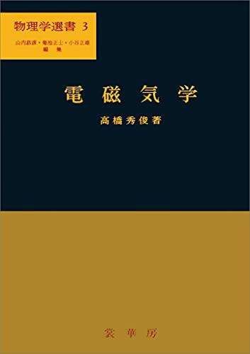 電磁気学(高橋秀俊 著) 物理学選書 3