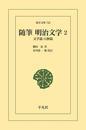 随筆 明治文学 2 (東洋文庫0742)