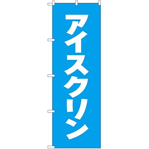 【3枚セット】 のぼり アイスクリン NMB-050 (受注生産) のぼり旗 看板 ポスター タペストリー 集客 [並行輸入品]