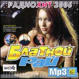 Various Artists. Radiokhit. Blatnoy ray. Radio Shanson (mp3) [Радиохит. Блатной рай. Радио Шансон (mp3)]