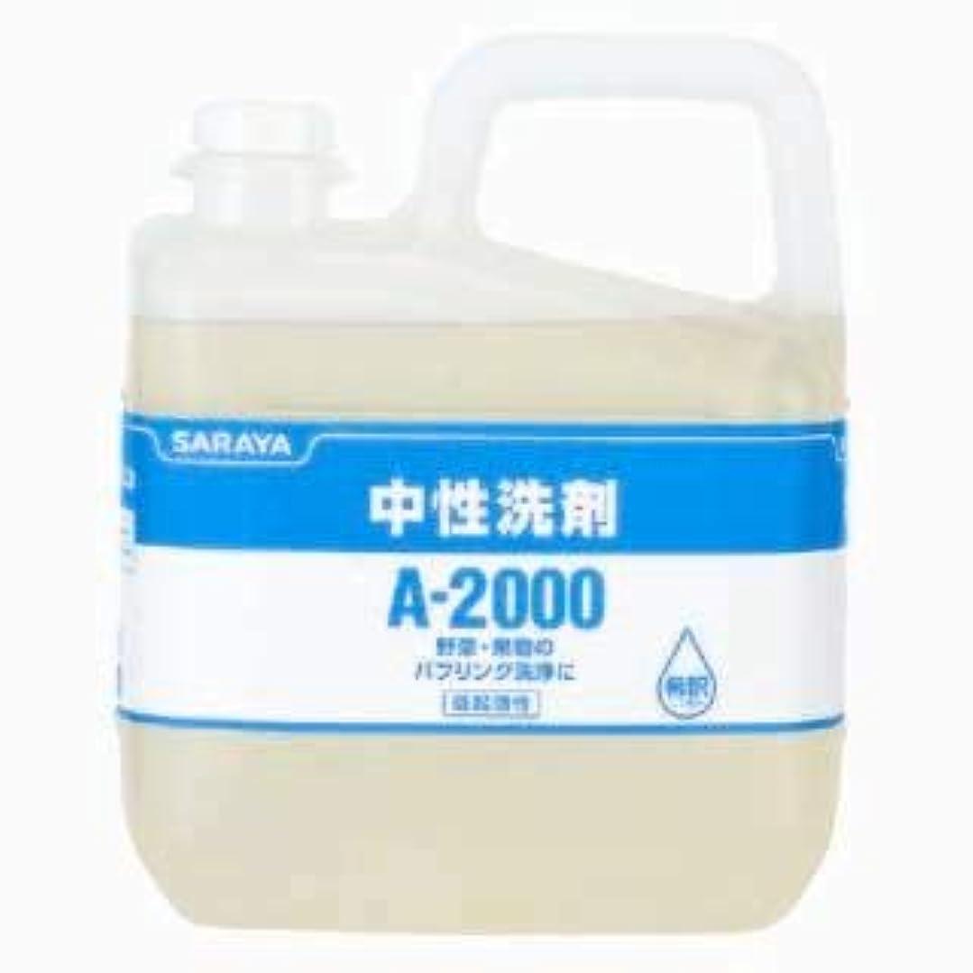 影響を受けやすいです階下手順サラヤ 野菜用洗浄処理剤 5kg A-2000