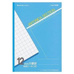 (業務用セット) ショウワノート 方眼ノート ジャポニカセクション ジャポニカカスタム JS-12 青 1冊入 【×10セット】