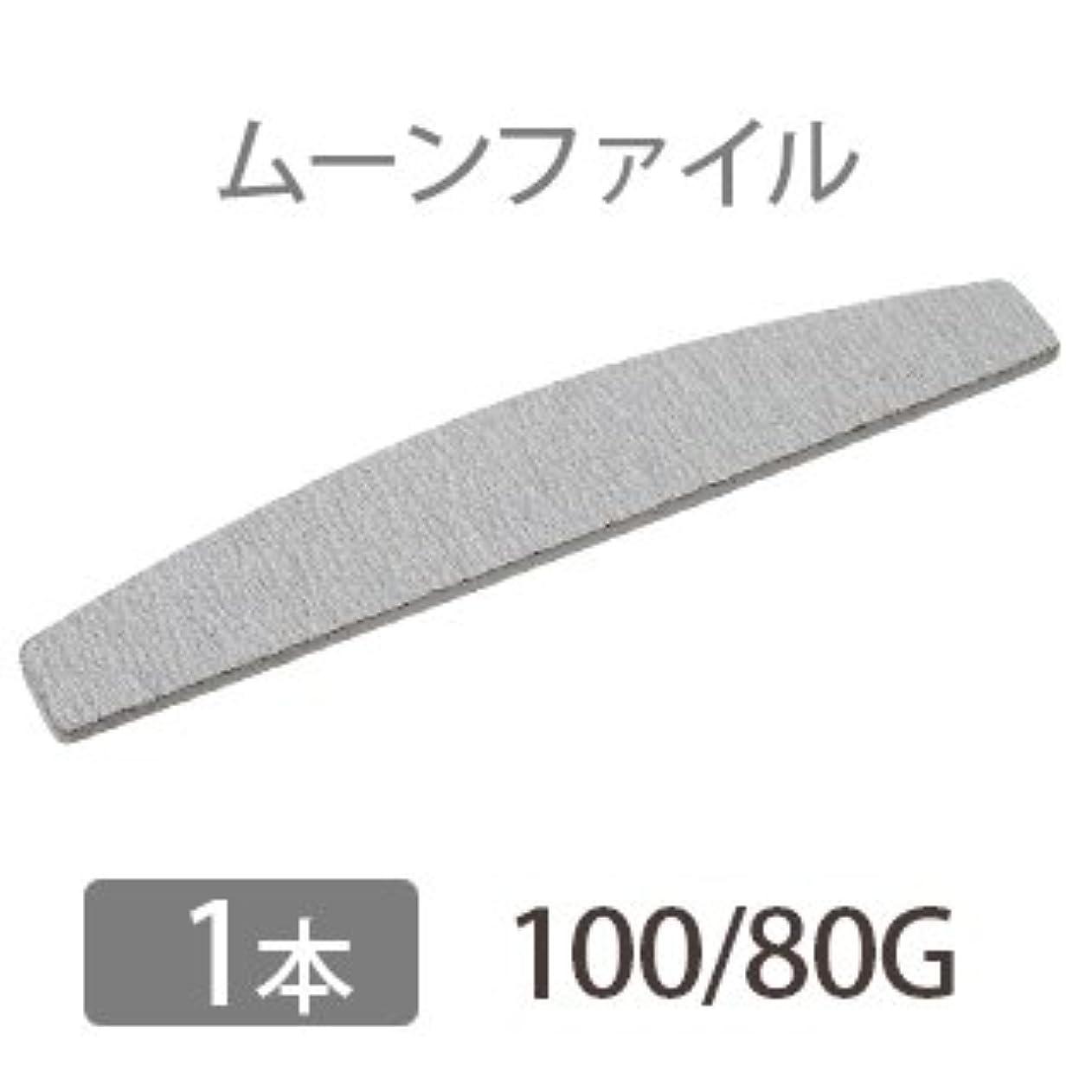 保有者勝利した意外ムーンファイル 100/80 【ネイル オフ ケア用品】