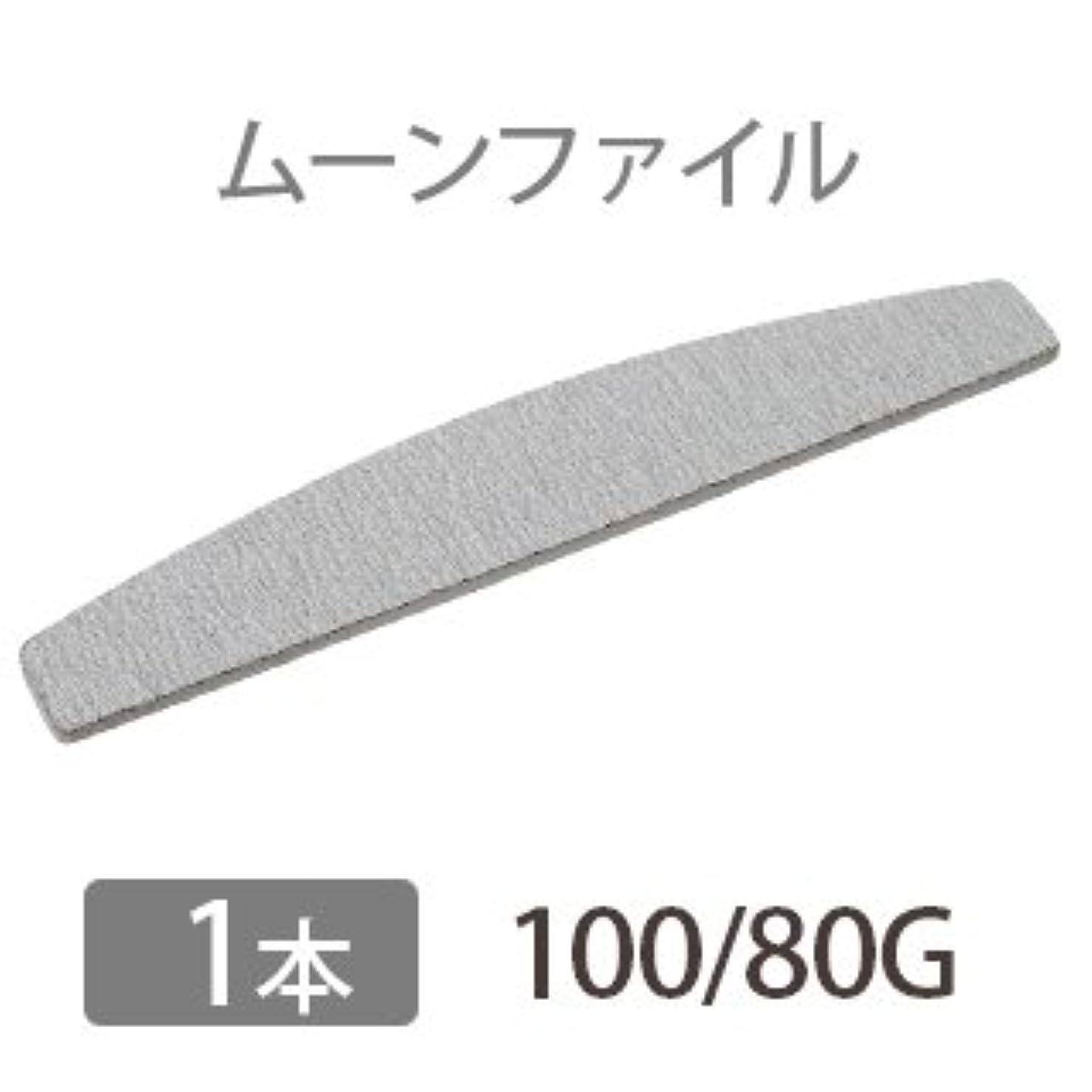 任命する肺炎ノートムーンファイル 100/80 【ネイル オフ ケア用品】