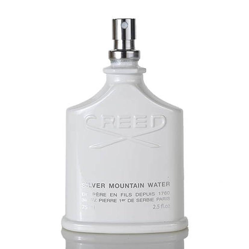 攻撃美徳サリーCreed Silver Mountain Water (クリード シルバー マウンテン オウーター) 2.5 oz (75ml) EDT Spray (テスター/箱なし?キャップなし) for Men