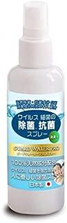 【除菌 抗菌 消臭 スプレー】ガードウォータープロスプレー 150ml【天然成分GSE使用】
