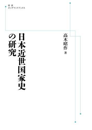 日本近世国家史の研究 (岩波オンデマンドブックス)の詳細を見る