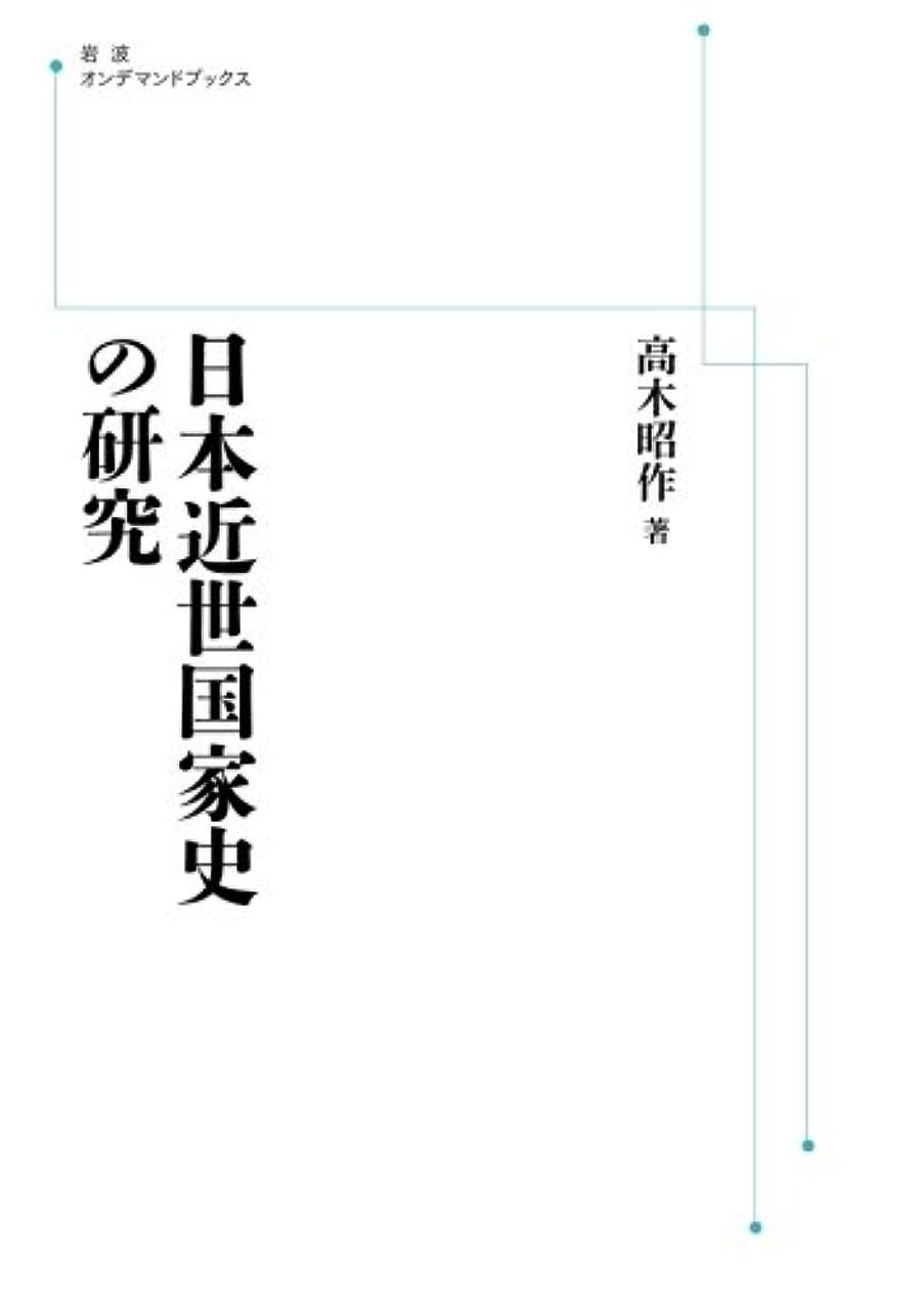 なぜならパンダ説教する日本近世国家史の研究 (岩波オンデマンドブックス)