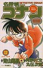 名探偵コナン 特別編 (17) (てんとう虫コミックス)