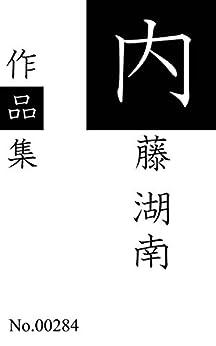 [内藤 湖南]の内藤湖南作品集: 全36作品を収録 (青猫出版)