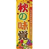 のぼり旗秋 送料無料(L027秋の味覚)