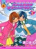 オシャレ魔女ラブandベリー 1 (ぴっかぴかコミックス)