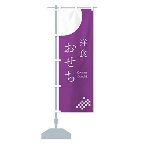 韓国おせち のぼり旗(レギュラー60x180cm 左チチ 標準)