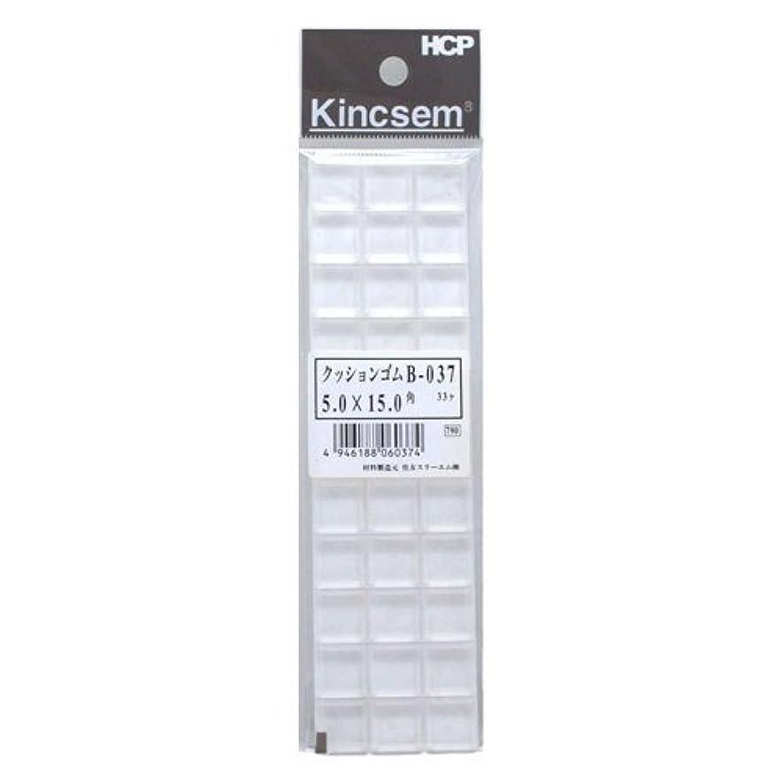 チューインガムテレックス発明HCP クッションゴム B-037 5.0×15mm角 クリア 33個入