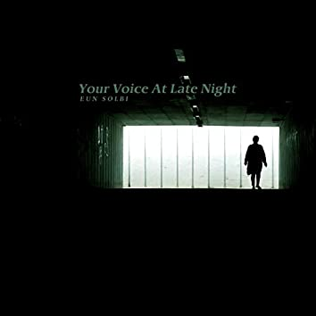 늦은 밤 너의 목소리