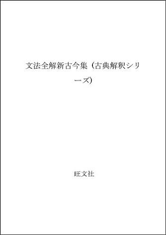 文法全解新古今集 (古典解釈シリーズ)