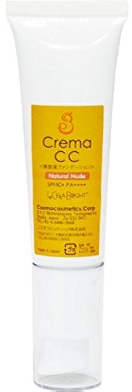 銀受粉する当社ルセラブライト クレマCC<紫外線カット/美容液ファンデーション>30g (ナチュラルヌーディ)