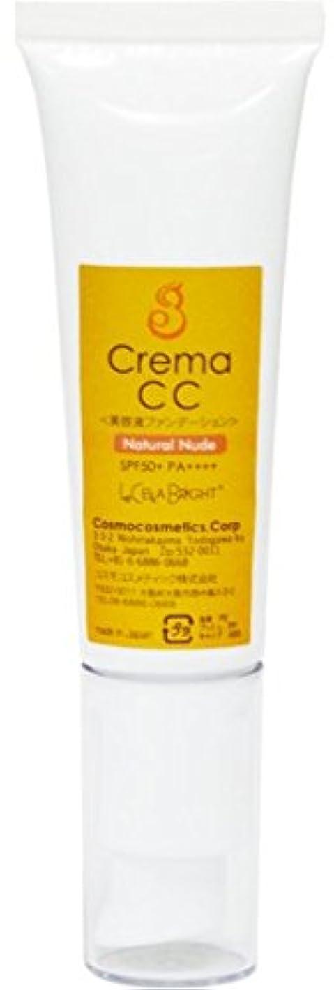 影響を受けやすいです無効人物ルセラブライト クレマCC<紫外線カット/美容液ファンデーション>30g (ナチュラルヌーディ)