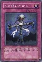くず鉄のかかし 【N】 YSD3-JP032-N [遊戯王カード]《スターターデッキ2008》