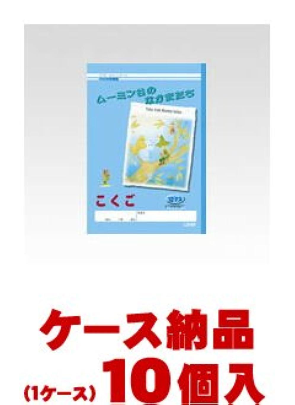 スリップ吸収梨【1ケース納品】 アピカ(株) B5学習帳 こくご L312 ×10個入