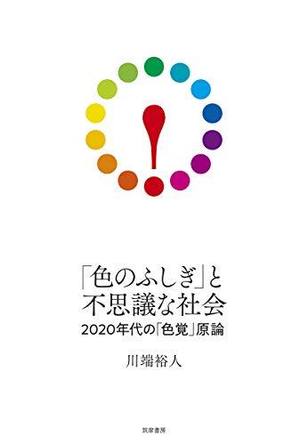 色覚サイエンスの最先端を知ると、「日本」まで見えてくる――『「色のふしぎ」と不思議な社会』