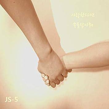 사랑한다면, 손을잡아줘