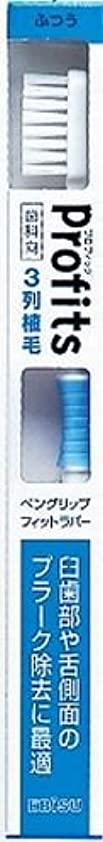 電池スクレーパーちなみにエビス 歯科向 プロフィッツK30 ふつう 歯ブラシ×240点セット (4901221065204)