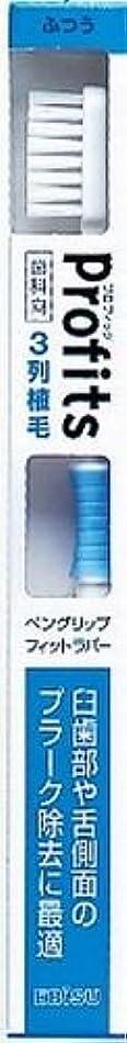 非効率的な大使ぴったりエビス 歯科向 プロフィッツK30 ふつう 歯ブラシ×240点セット (4901221065204)