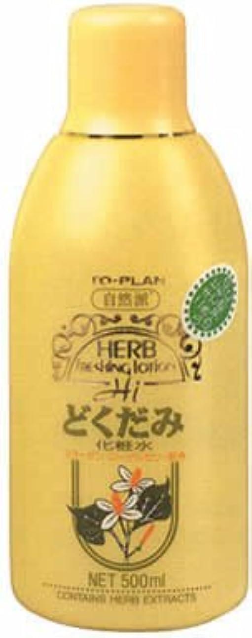 薄暗いレキシコンきちんとしたTO-PLAN(トプラン) どくだみ化粧水