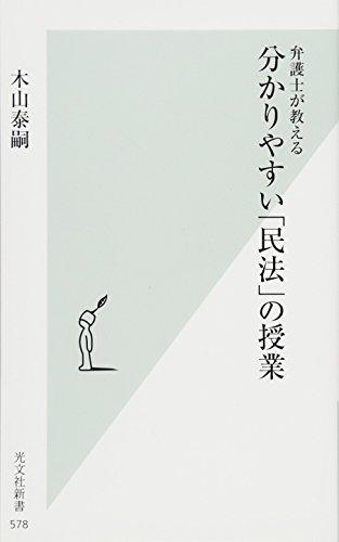 弁護士が教える分かりやすい「民法」の授業 (光文社新書)