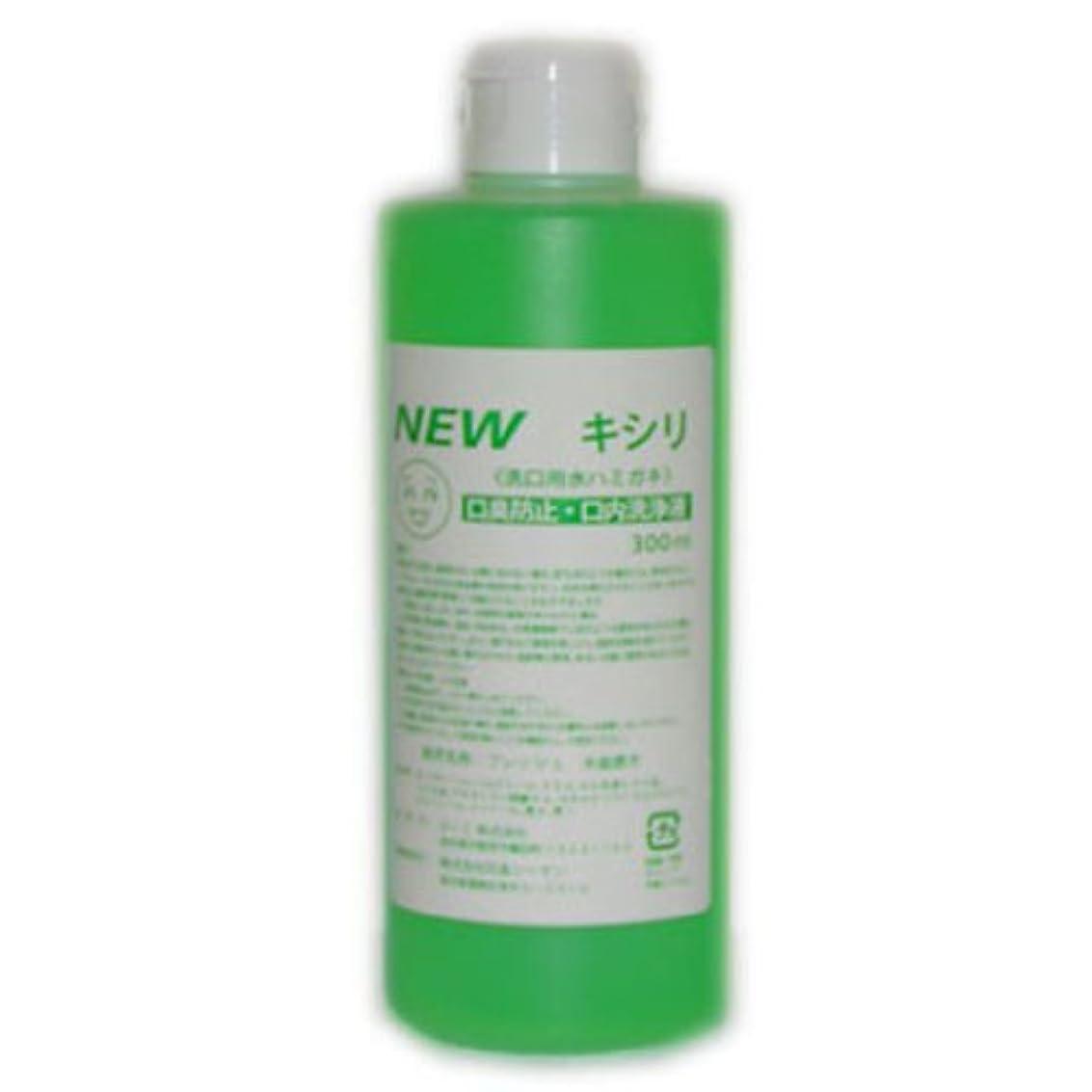 頼む清める添加剤フレッシュ洗口液 マウスウォッシュ NEWキシリ 300ml 25倍濃縮お得タイプ