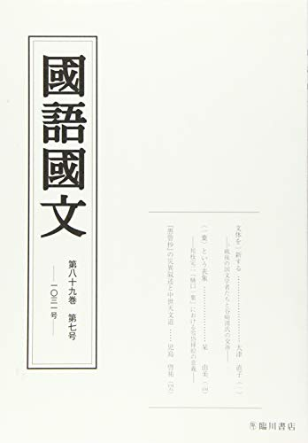 国語国文 89巻7号の詳細を見る