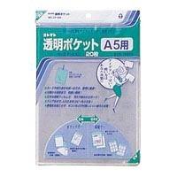 コレクト 透明ポケット A5 CF-550 00039691【まとめ買い10冊セット】