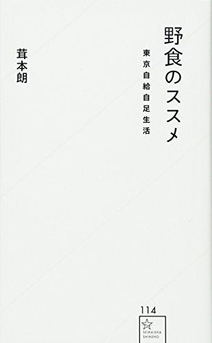 野食のススメ 東京自給自足生活 (星海社新書)