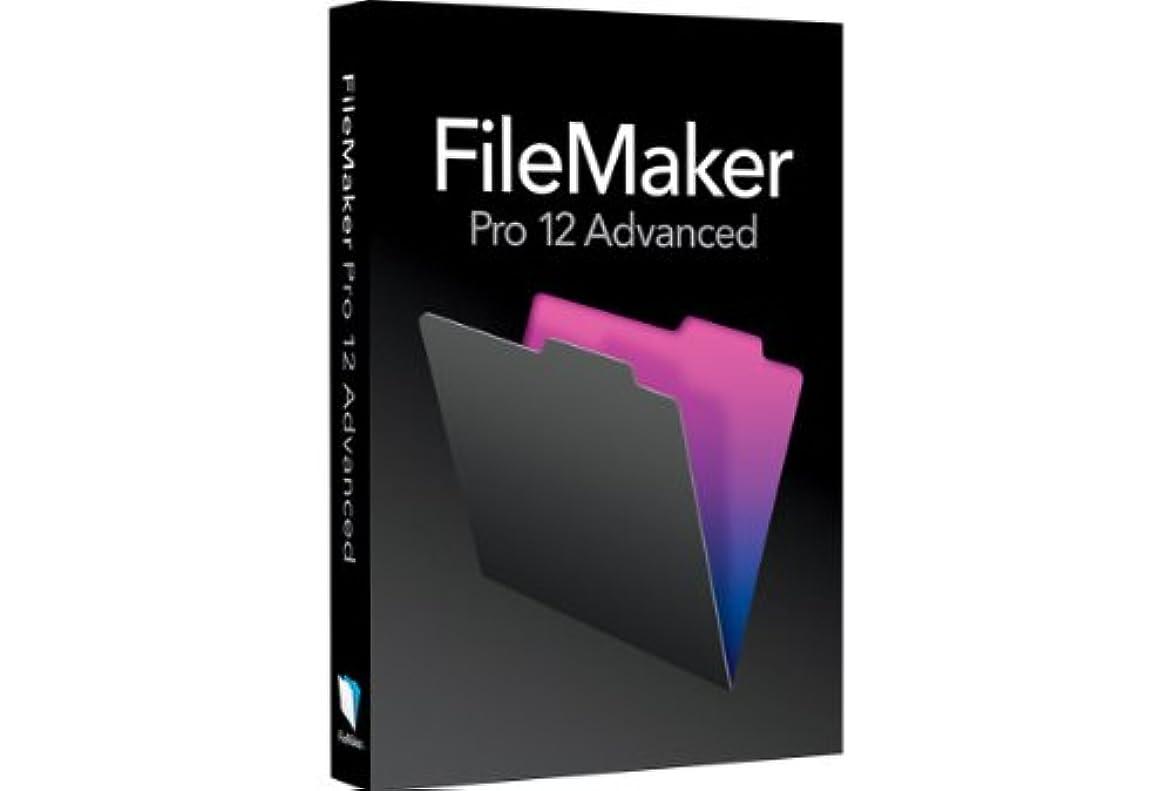 休戦スカート殺します◆日本語対応版◆FileMaker pro 12 advanced ◆ファイルメーカー ◆アカデミック版◆ 『並行輸入版』