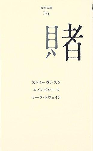 (036)賭 (百年文庫)