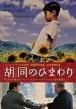胡同のひまわり [DVD] image