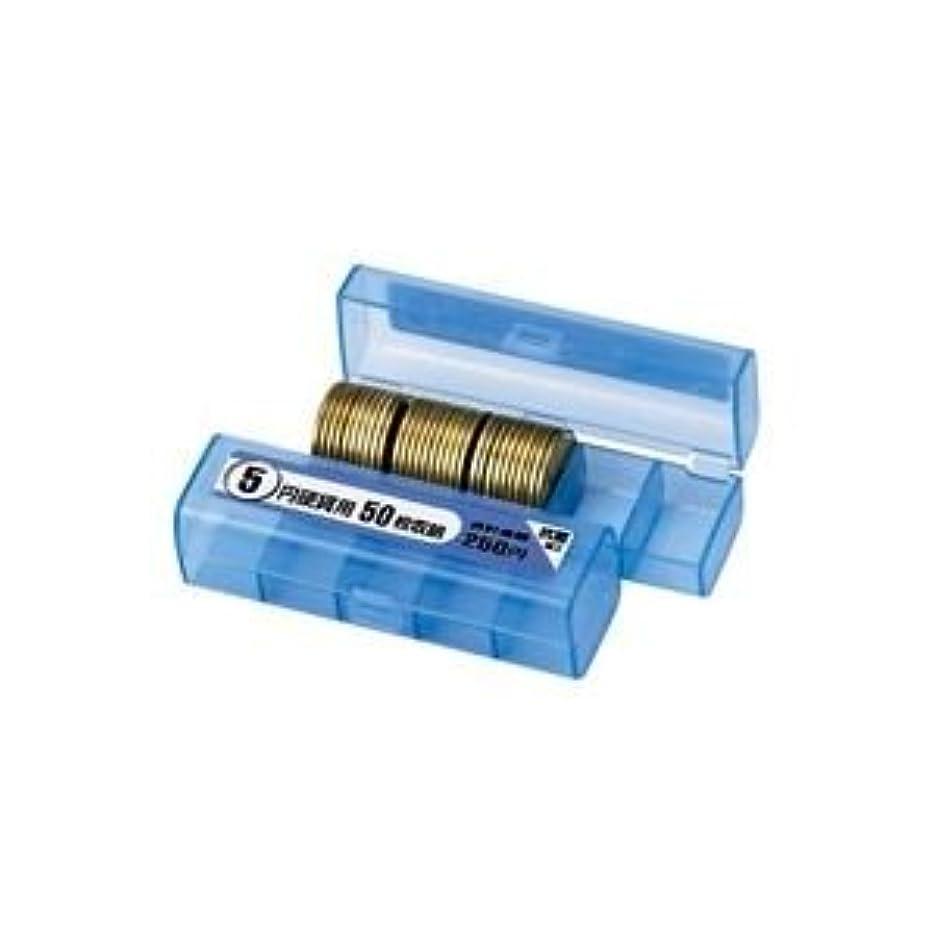 アルプスレオナルドダ啓示(業務用30セット)オープン工業 コインケース M-5 5円用 収納50枚