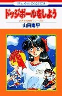 ドッジボールをしよう (花とゆめCOMICS―久美子&真吾シリーズ)