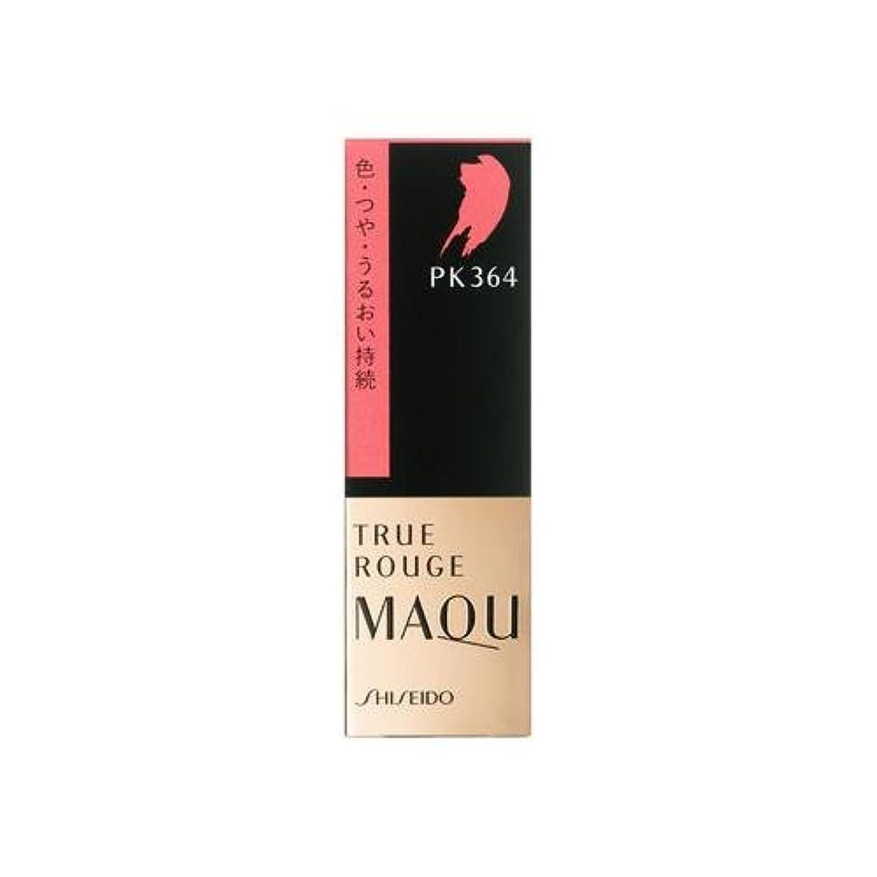 独裁花瓶充実資生堂マキアージュ トゥルールージュ - # PK364 4g/0.13oz【海外直送品】