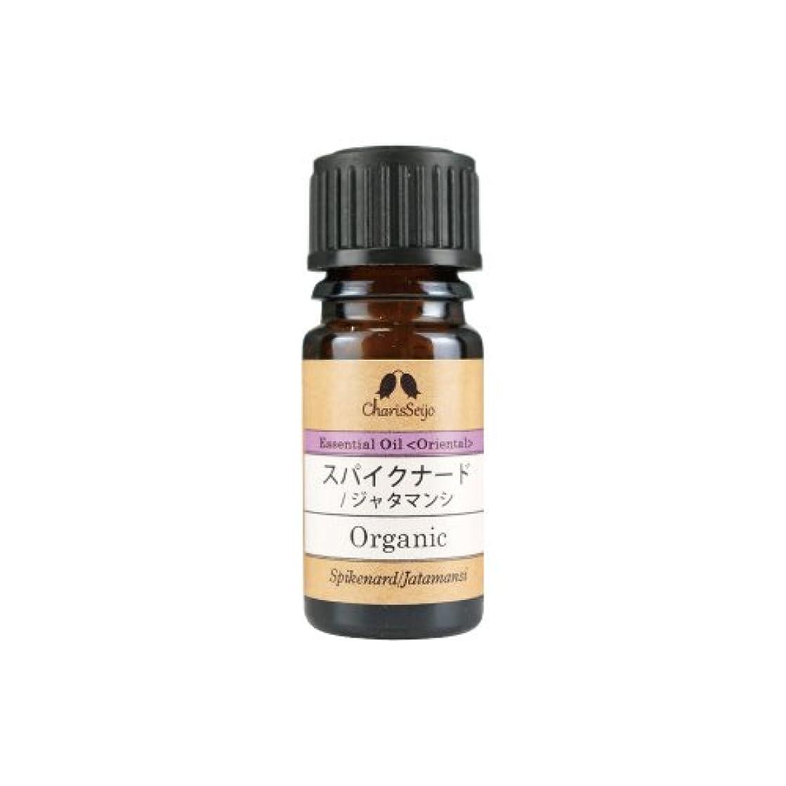 等価血色の良い固有のカリス エッセンシャルオイル スパイクナード/ジャタマンシ Organic 2ml