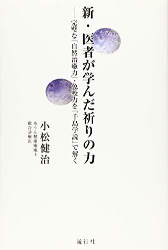 新・医者が学んだ祈りの力 完璧な「自然治癒力」・免疫力を「千島学説」で解く