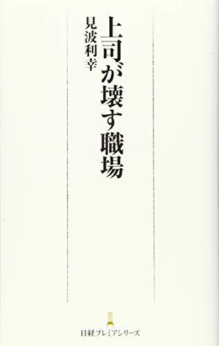 上司が壊す職場 日経プレミアシリーズ