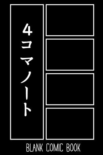4コマノート BLANK COMIC BOOK: 漫画・ネタ・アイデア・日記・ストーリー・レシピ・イラスト・イメージ・勉強まとめ内容・感情・夢などを自作の絵で描こう。