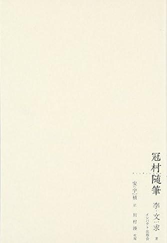 冠村随筆(クァンチョンスピル)
