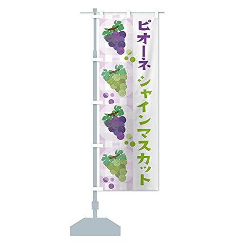 シャインマスカット・ピオーネ・ぶどう・葡萄 のぼり旗 サイズ選べます(ジャンボ90x270cm 左チチ)
