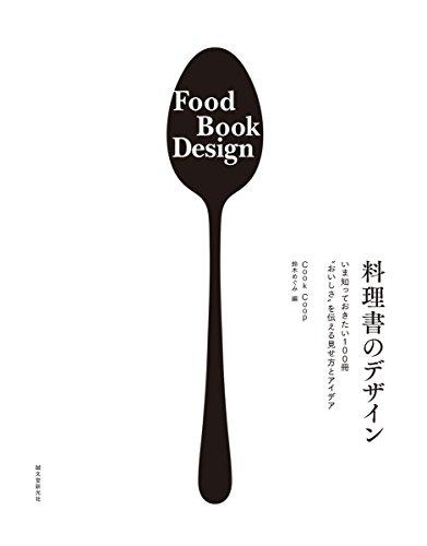 """料理書のデザイン: いま知っておきたい100冊 """"おいしさ""""を伝える見せ方とアイデア"""