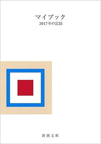 マイブック: 2017年の記録 (新潮文庫 ん 70-19)